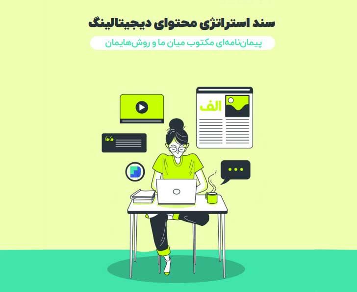 کاور سند استراتژی محتوای دیجیتالینگ، منتشر شده در بخش بازارچه