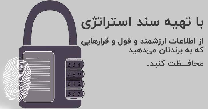 قفلی از جنس سند بر برندتان