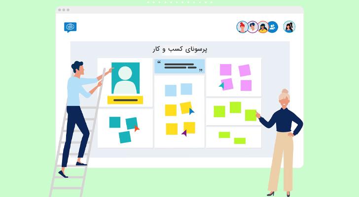 طراحی پرسونای کسب و کار