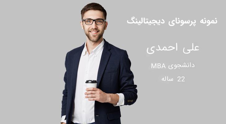علی احمدی پرسونای دیجیتالینگ