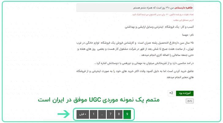 متمم، نمونه موفق UGC در ایران