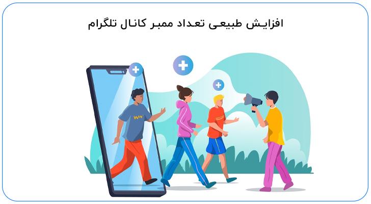 افزایش طبیعی ممبر تلگرام