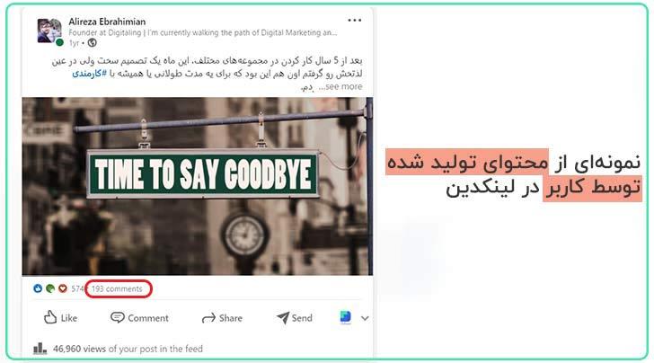 نمونه UGC در صفحه اینستاگرامی علیرضا ابراهیمیان