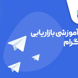 دوره جامع و آنلاین تلگرام مارکتینگ