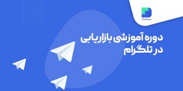 دوره آموزشی بازاریابی در تلگرام