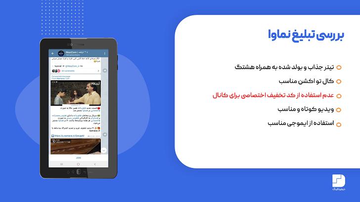 تبلیغات نماوا در تلگرام