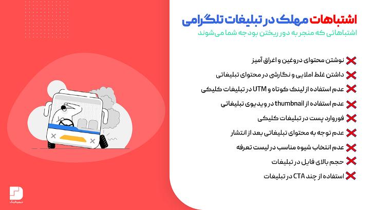 اشتباهات در تبلیغات تلگرامی