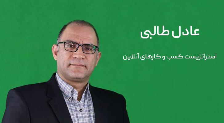 عادل طالبی استراتژیست کسب و کار آنلاین