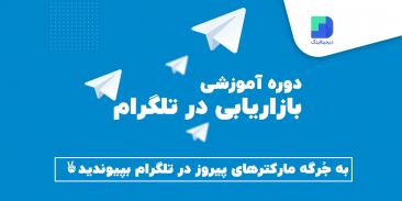 دوره اموزشی بازاریابی در تلگرام