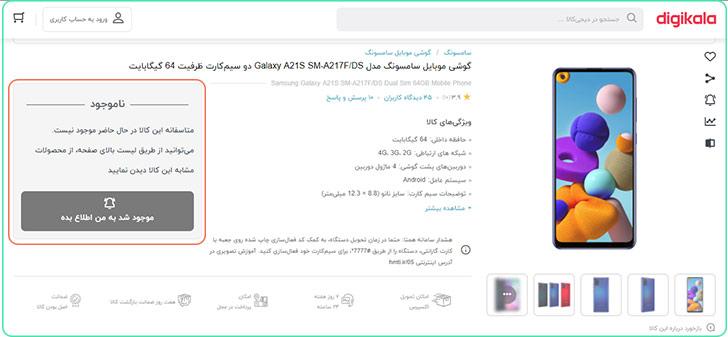 اطلاع از طریق ایمیل هنگام موجود شدن محصول