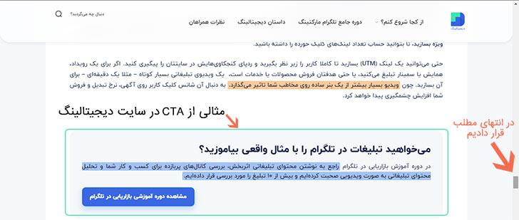 مثالی از جایگاه CTA در سایت دیجیتالینگ