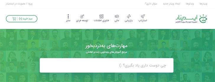 صفحه اصلی سایت ایسمینار