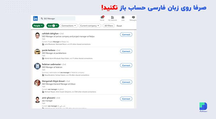 نیامدن عبارت فارسی در نتایج سرچ لینکدین