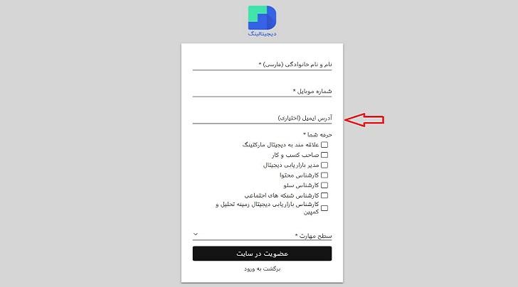 ثبت نام کاربر در سایت