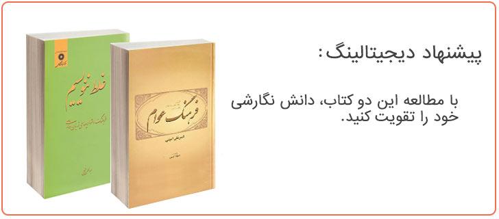 معرفی کتب نگترشی
