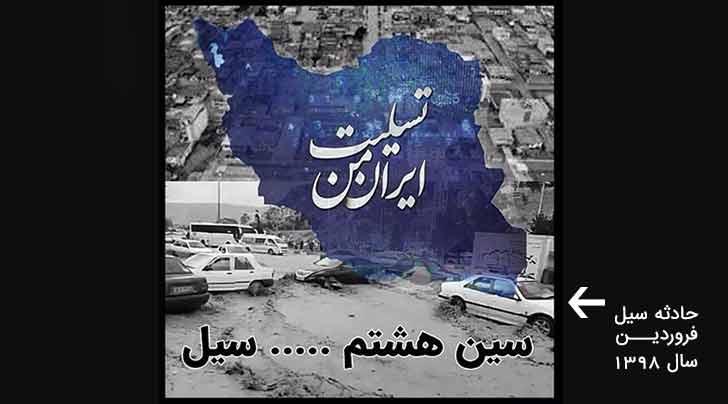 نمونه پروفایل وایرال شده در ایران