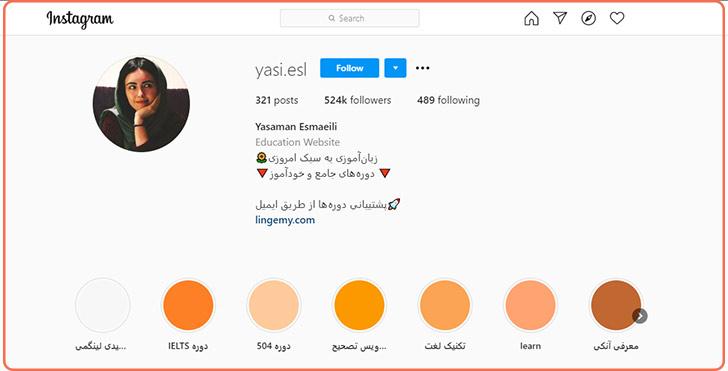 صفحه اینستاگرامی یاسمین اسماعیلی