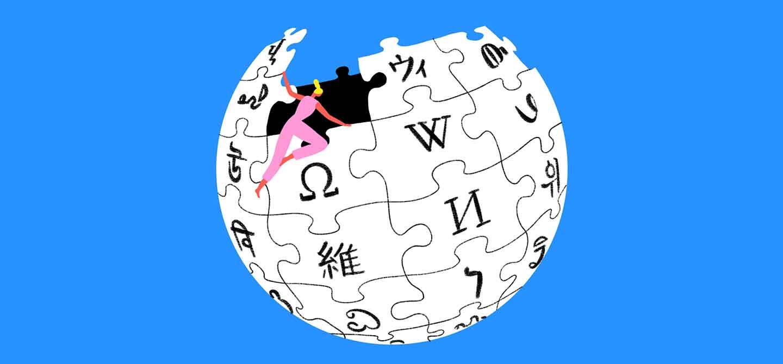 گپی درباره ویکیپدیا