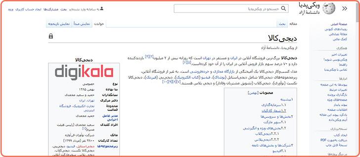 دیجیکالا در ویکیپدیا