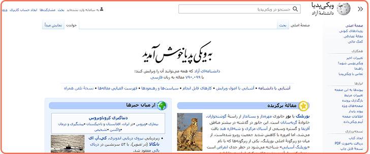 صفحه اصلی ویکیپدیا