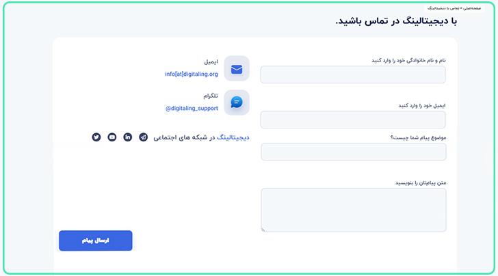 صفحه تماس با ما در سایت دیجیتالینگ