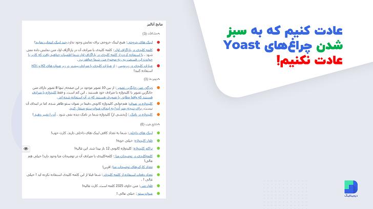 اعلانهای افزونه کمهوش یوآست یا yoast seo در وردپرس