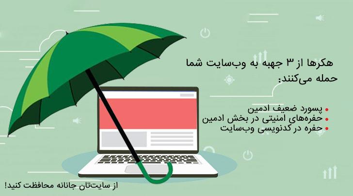 حفاظت جانانه از سایت!