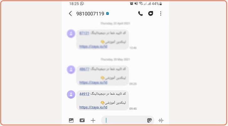ارسال کد به کاربران در دیجیتالینگ