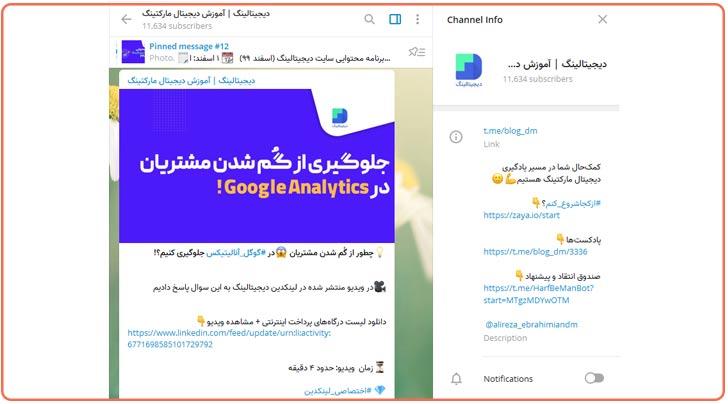 معرفی پیج لینکدین در کانال تلگرامی