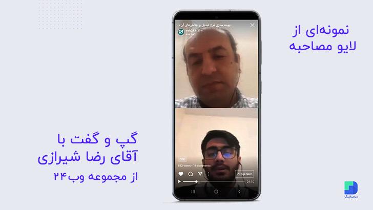 نمونه لایو اینستاگرامی با آقای شیرازی