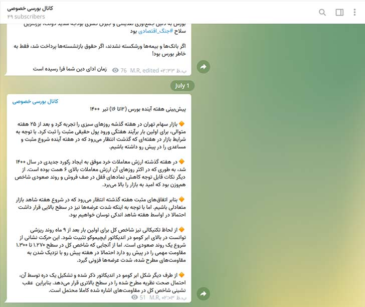 نمونه اطلاعرسانی در یک کانال تلگرامی بورسی