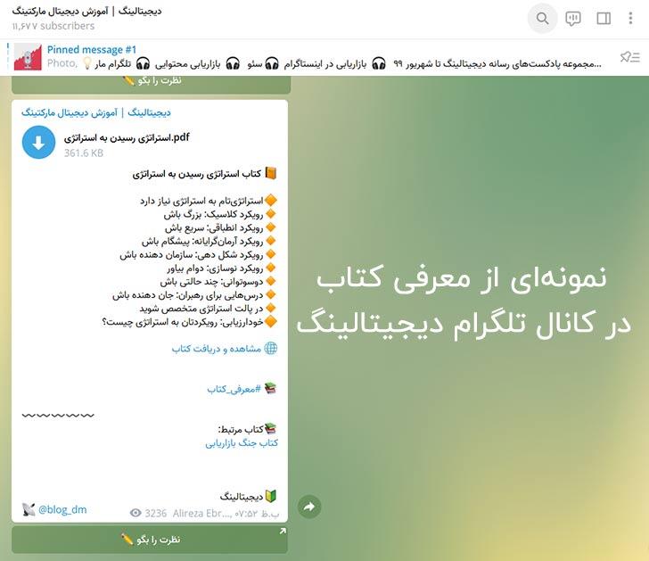 معرفی کتاب در کانال تلگرامی دیجیتالینگ