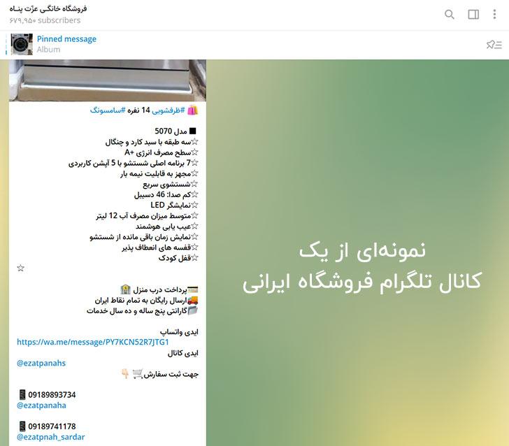 نمونه فروش محصول یک کانال تلگرامی ایرانی
